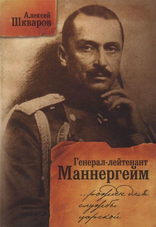 General-lejtenant Mannergejm. Rozhden dlja sluzhby tsarskoj... Letopis kavalerijskikh polkov iz posluzhnogo spiska barona Mannergejma.