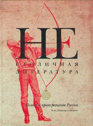 Nestolichnaja literatura. Poezija i proza regionov Rossii.