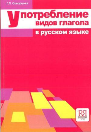 Употребление видов глагола в русском языке