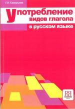 Upotreblenie vidov glagola v russkom jazyke.