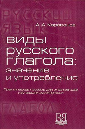 Vidy russkogo glagola: znachenie i upotreblenie.