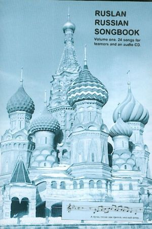 Ruslan Russian Songbook. Russian songs for learners. Volume 1. Contains an audio CD.