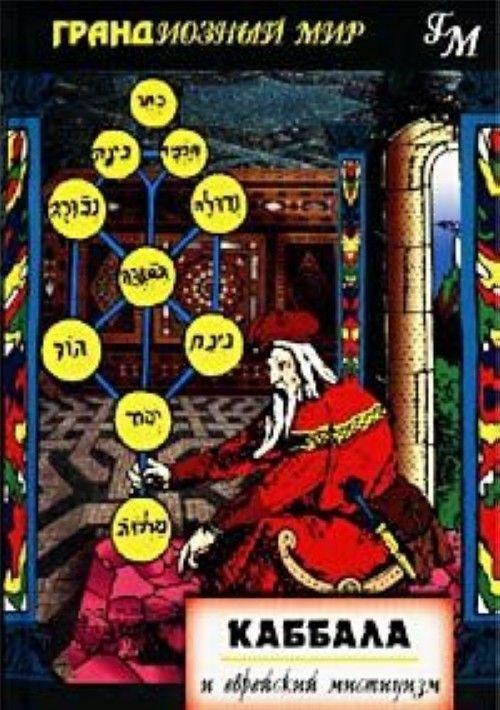 Каббала и еврейский мистицизм.