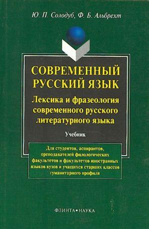 Sovremennyj russkij jazyk. Leksika i frazeologija sovremennogo russkogo literaturnogo jazyka.