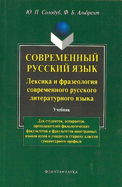 Современный русский язык. Лексика и фразеология современного русского литературного языка.