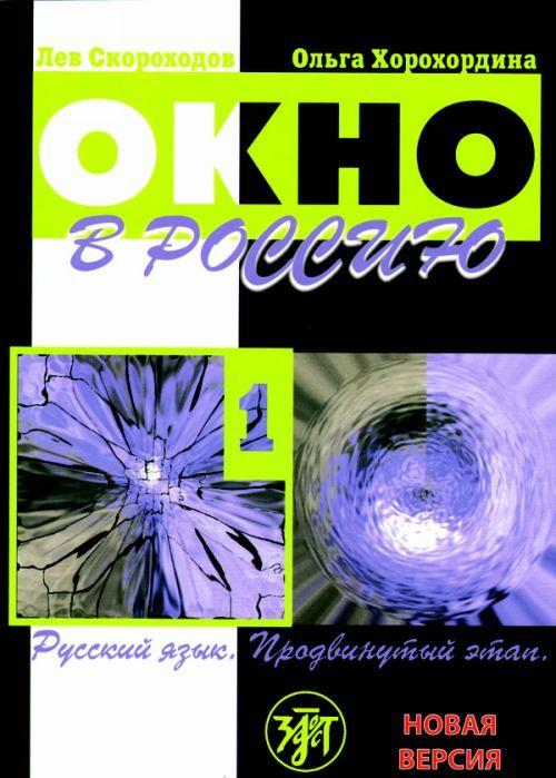 Okno v Rossiju. Chast 1. Russkij jazyk. Prodvinutyj etap. Uchebnik. Vkl. CD