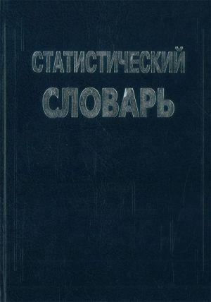 Statisticheskij slovar. 2600 terminov i ponjatij.