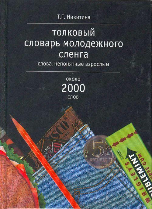 Толковый словарь молодежного сленга. Слова непонятные взрослым. Около 2000 слов.