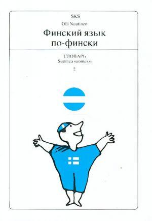Suomea suomeksi 2, Finnish-Russian vocabulary.