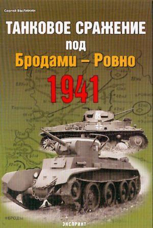 Tankovoe srazhenie pod Brodami-Rovno 1941