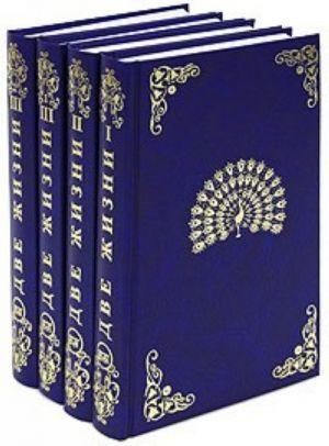 Две жизни (В 4 томах).