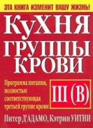 Кухня группы крови III (B)