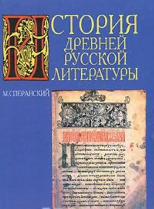 Istorija drevnej russkoj literatury