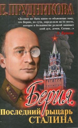 Berija. Poslednij rytsar Stalina.