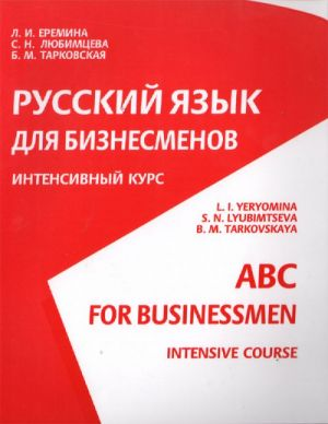 ABC for Businessmen. Intensive Course. The set consists of book and CD