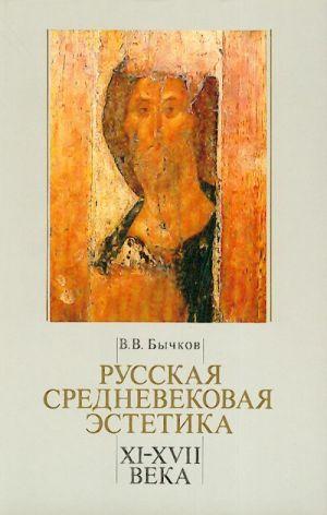 Russkaja srednevekovaja estetika XI-XVII veka.