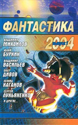 Fantastika 2004. Vypusk 1