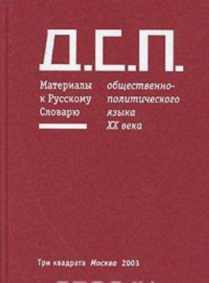 D.S.P. Materialy k Russkomu Slovarju obschestvenno-politicheskogo jazyka kontsa XX veka