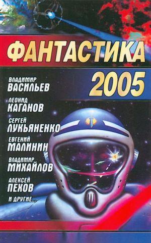 Fantastika 2005