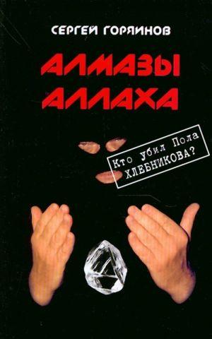 Almazy Allakha. Kto ubil Pola Khlebnikova?