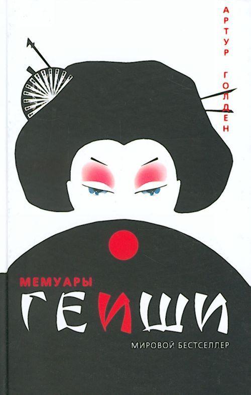 Мемуары гейши.