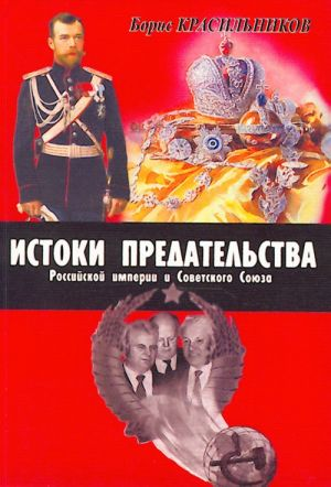 Istoki predatelstva Rossijskoj imperii i Sovetskogo Sojuza.
