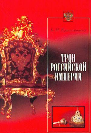 Tron Rossijskoj imperii.