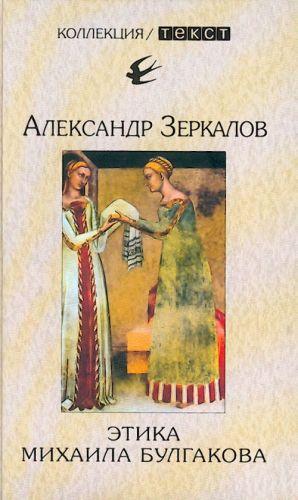 Etika Mikhaila Bulgakova.