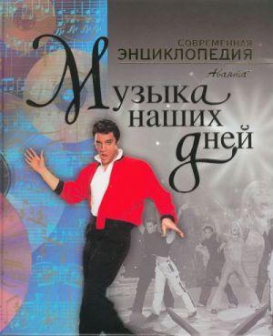 Muzyka nashikh dnej. Sovremennaja entsiklopedija Avanta +.