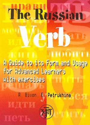 The Russian Verb: A Guide to its Forms and Usage for Advanced Learners with Exercises