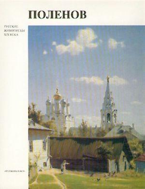 Polenov. Russkie zhivopistsy XIX veka.
