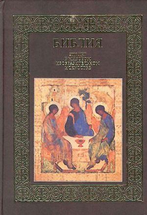 Biblija. 2000 let v mirovom izobrazitelnom iskusstve