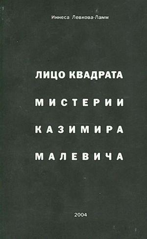 Litso kvadrata. Misterii Kazimira Malevicha.