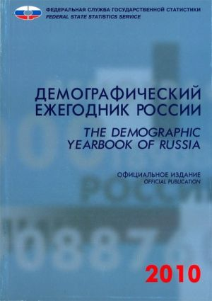 The demographic yearbook of Russia 2010.