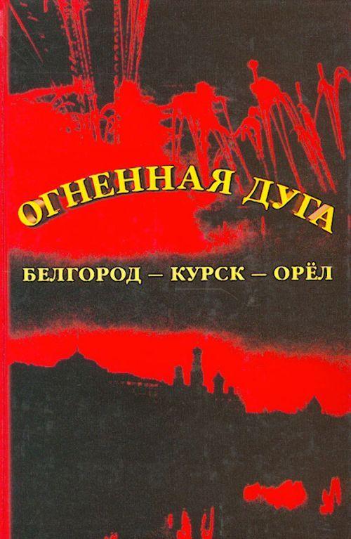 Огненная дуга. Белгород - Курск - Орел