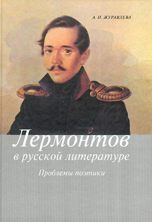Лермонтов в русской литературе. Проблемы поэтики.