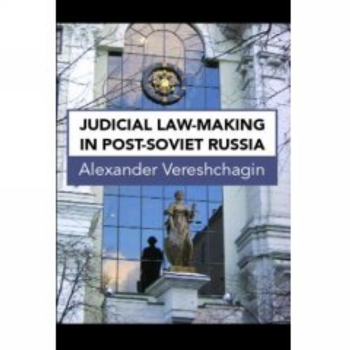 Judicial Law-Making in Post-Soviet Russia (на английском языке).