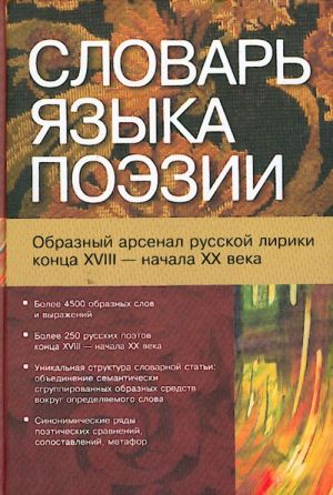 Slovar jazyka poezii. Obraznyj arsenal russkoj liriki kontsa XVIII - nachala XX veka