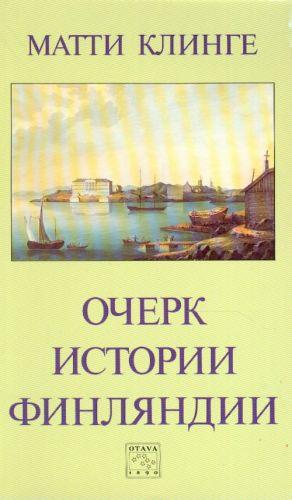 Ocherk istorii Finljandii. out of print