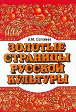 Zolotye stranitsy russkoj kultury. Vypusk 1: Kniga po chteniju dlja detej sootechestvennikov, prozhivajuschikh za rubezhom. Uchebnoe posobie