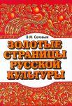 Zolotye stranitsy russkoj kultury. Vypusk 1: Kniga po chteniju dlja detej sootechestvennikov, prozhivajuschikh za rubezhom.