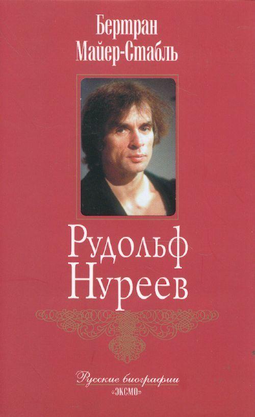 Рудольф Нуреев.