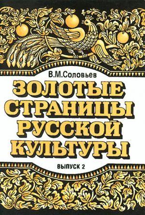 Zolotye stranitsy russkoj kultury. Vypusk 2: Kniga po chteniju dlja detej sootechestvennikov, prozhivajuschikh za rubezhom. Uchebnoe posobie