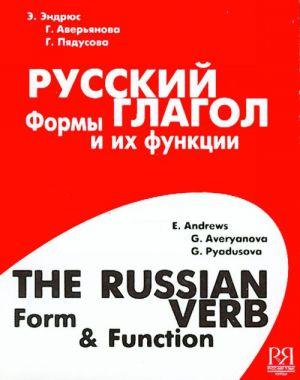 Russkij glagol: Formy i ikh funktsii. (The Russian verb: form & function).