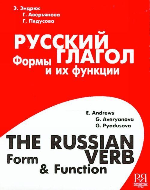 Русский глагол: Формы и их функции (The Russian verb: form & function).