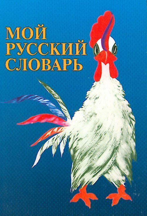 Moj russkij slovar.