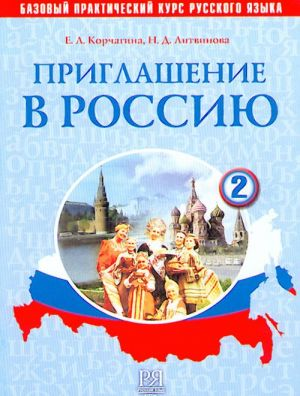 Priglashenie v Rossiju. Chast 2. Bazovyj kurs russkogo jazyka. (including CD)