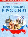 Priglashenie v Rossiju. Chast 2. Bazovyj kurs russkogo jazyka. (hinta sisältää CD:n)