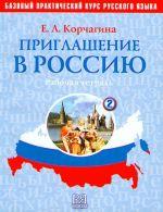 Priglashenie v Rossiju. Chast 2. Rabochaja tetrad. Kirja sisältää CD:n