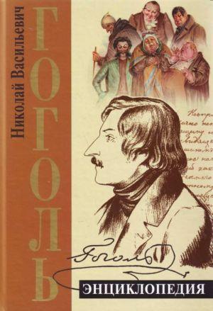 Gogol. Entsiklopedija.
